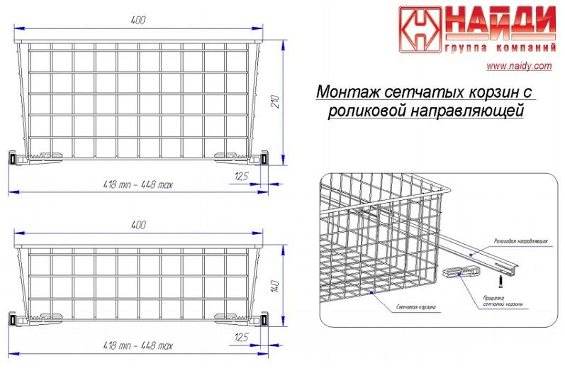 схема монтажа выдвижных корзин для шкафа купе с роликовыми направляющими