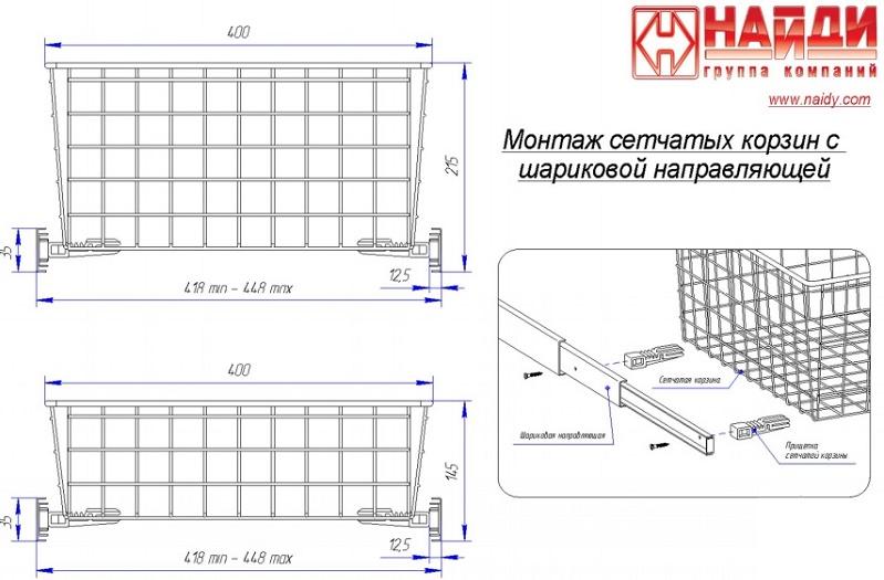 схема монтажа выдвижных корзин для шкафа купе с шариковыми направляющими