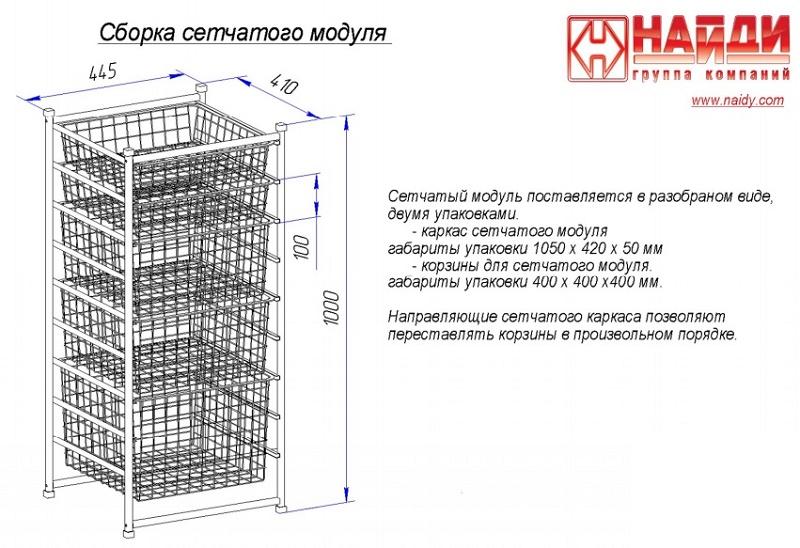 стойка с сетчатыми корзинами для шкафа-купе, схема